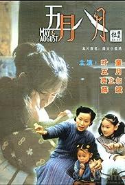 Wu yue ba yue Poster