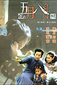 Primary photo for Wu yue ba yue