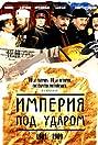 Imperiya pod udarom (2000) Poster