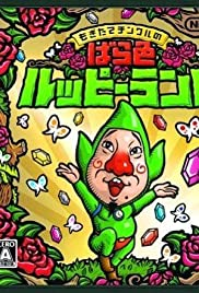Freshly-Picked Tingle's Rosy Rupeeland Poster