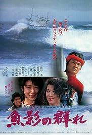 Gyoei no mure Poster