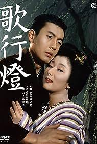 Uta andon (1960)