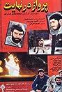 Parvaz dar nahayat (1991) Poster