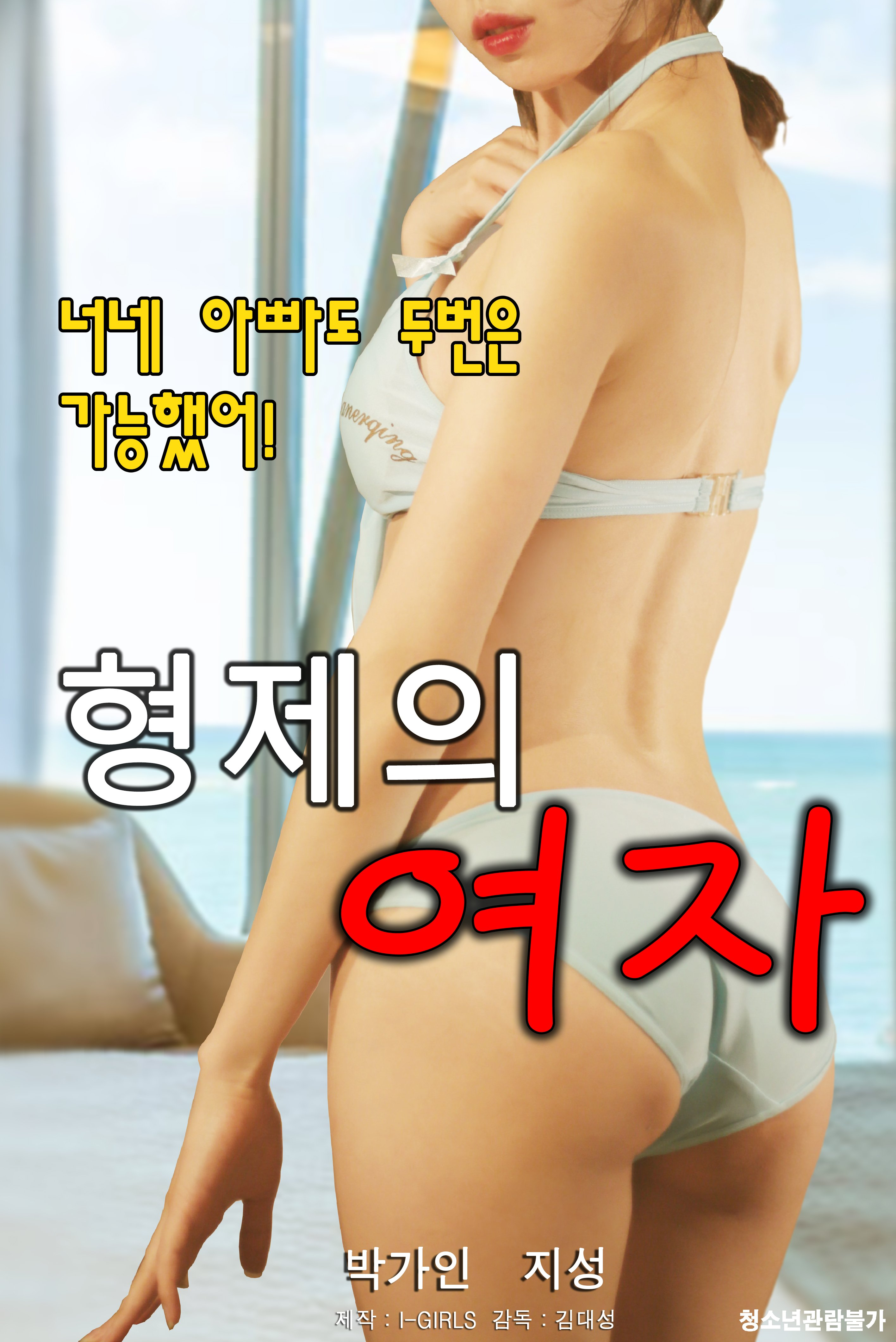 18+ Brother's Girl 2021 Korean Hot Movie 720p HDRip 700MB Download