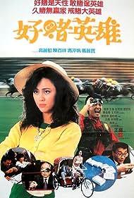 Lan du ying xiong (1987)