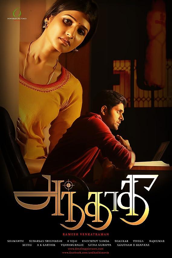 Andhadhi (2015) Hindi Dubbed