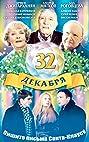 32 dekabrya (2004) Poster