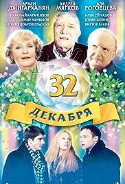 32 dekabrya Poster