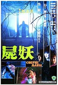 Shi yao (1981)