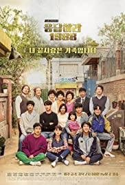 Answer Me/Reply 1988 (Eung-dab-ha-ra 1988) Poster