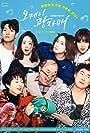 Bo-Hee Lee, Yun Ju-sang, Hye-bin Jeon, Eun-hee Hong, Byung-Joon Lee, Won-Hee Go, and Kim Kyung-Nam in Okei Kwangjamae (2021)