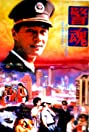 The Spirit of a Policeman (1994) Poster