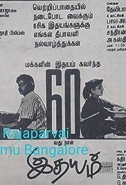 Idhayam Poster