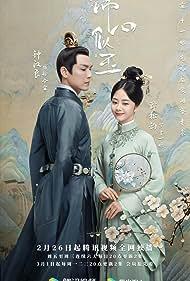 Jing xin si yu (2021)