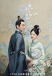 Jing xin si yu Poster