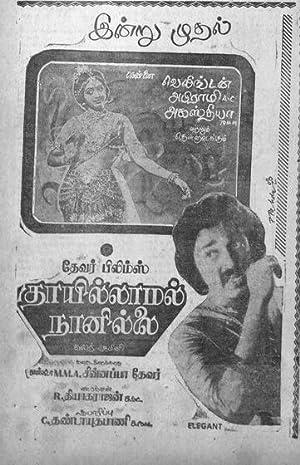 Thayillamal Nannilai movie, song and  lyrics