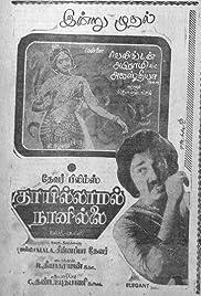 Thayillamal Nannilai (1979) - IMDb