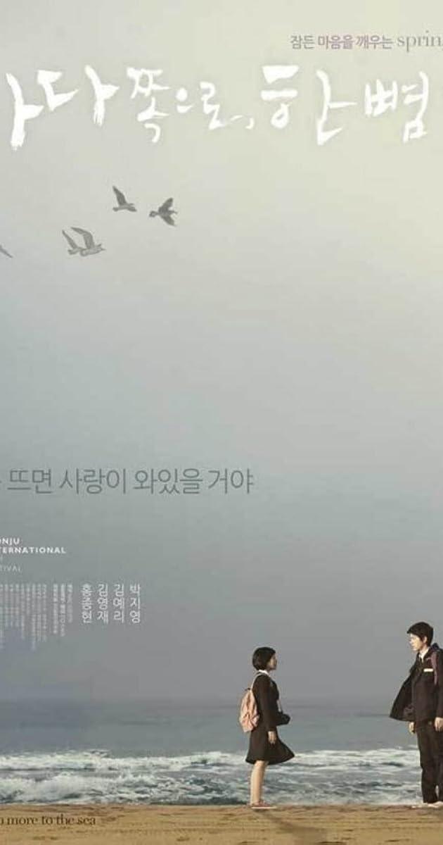 Image Ba-da jjok-eu-ro, han bbyeom Deo