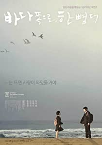 Site for downloading latest english movies Ba-da jjok-eu-ro, han bbyeom Deo South Korea [480x320]