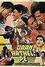 Jaan Hatheli Pe (1987) Poster
