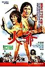 Tou qing ke (1985)