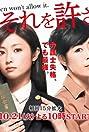 Onna wa sore wo yurusanai (2014) Poster