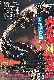Daikaijû kettô: Gamera tai Barugon(1966) Poster - Movie Forum, Cast, Reviews
