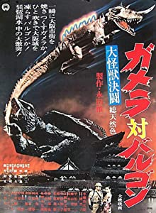 Gamera vs. Barugon full movie download 1080p hd