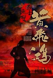 Huang Fei Hong Poster