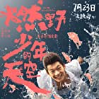 Youhao Zhang in The Day We Lit Up the Sky (2021)