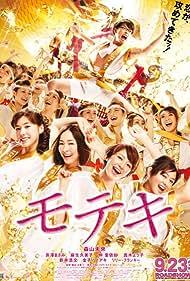 Moteki (2011)