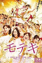 Moteki Poster