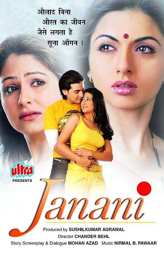 Janani Screen Shot 1