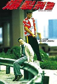 Bau lit ying ging (1999)