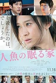 Ningyo no nemuru ie (2018)