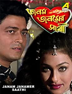 Janam Janamer Saathi full movie in hindi free download mp4