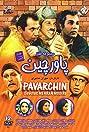 Pavarchin (2002) Poster