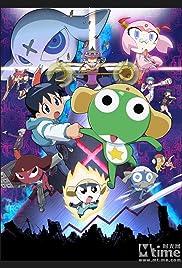 Chô gekijô-ban Keroro gunsô Poster