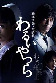 Warui yatsura Poster