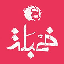 Khambalah: Stereotype (2013)
