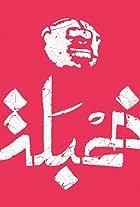 Khambalah: Stereotype