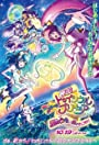Star Twinkle PreCure the Movie: These Feelings Within The Song Of Stars