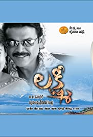 Lakshmi (2006) Poster - Movie Forum, Cast, Reviews