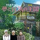 Hayao Miyazaki, Toshio Suzuki, and Isao Takahata in Yume to kyôki no ôkoku (2013)