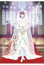Gekijoban Haikara-san ga Toru Zenpen: Tokyo Dai Roman