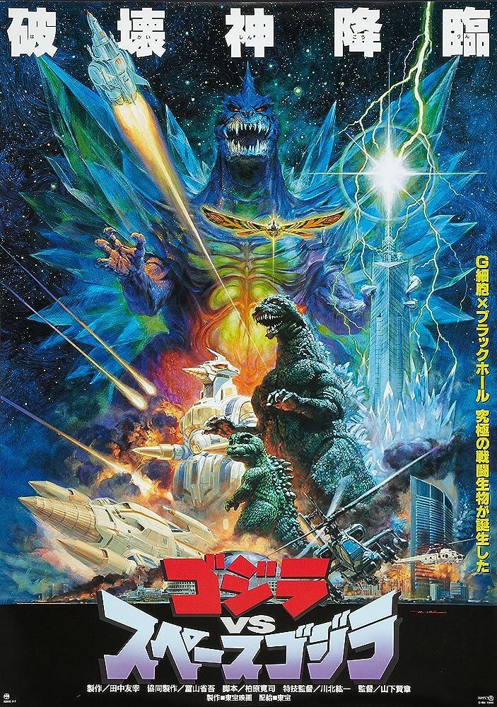 Gojira vs. Supesugojira (1994)