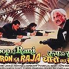 Sridevi, Jackie Shroff, Anil Kapoor, and Anupam Kher in Roop Ki Rani Choron Ka Raja (1993)