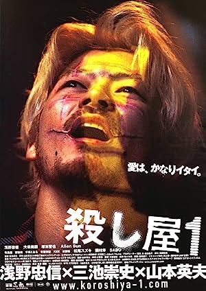 Ichi the Killer (Koroshiya 1) ฮีโร่หัวกลับ