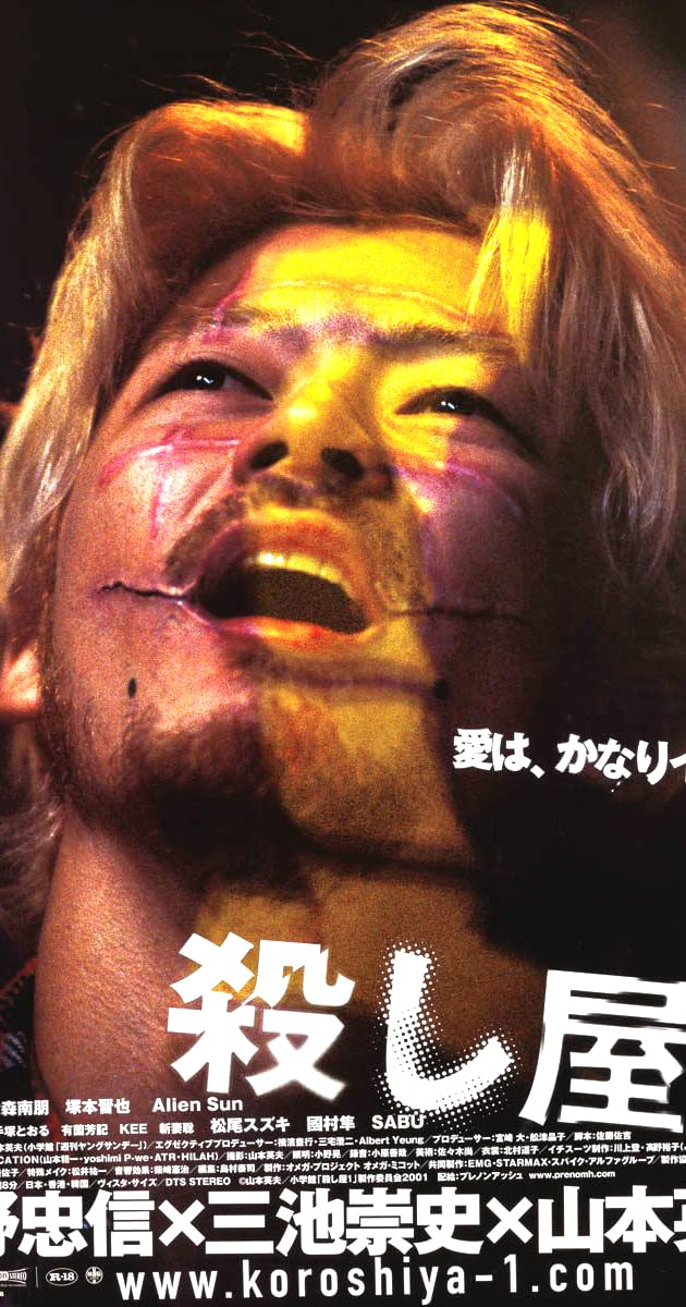 Subtitle of Ichi the Killer