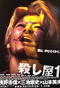 Primary photo for Ichi the Killer